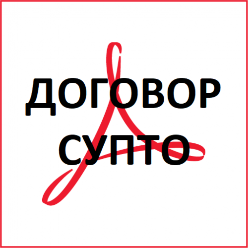 Договор за поддръжка за СУПТО