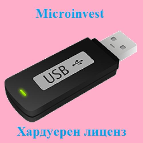 Microinvest хардуерен лиценз
