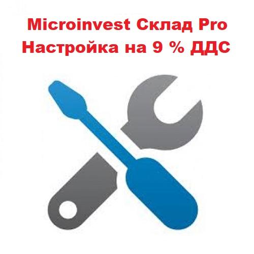 Дистанционен сервиз за настройка на 9 процента ДДС - едновремемна промяна на данъчната ставка на много продукти едновременно
