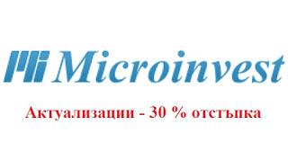 https://dreams-bg.com/shop/Софтуер-Микроинвест/Актуализации-Микроинвест